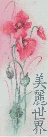 Oriental Flowers Series: Poppy