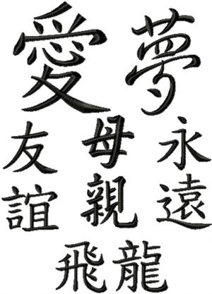 Embroidery Chinese Symbols